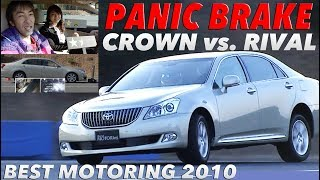 パニックブレーキ!! クラウン vs.ライバル【Best MOTORing】2010 ENTRY CAR TOYOTA CRWN MAJESTA G type HONDA LEGEND I SUBARU EXIGA 2.0GT ...