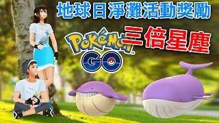 【Pokémon Go】色違吼吼鯨&三倍星塵!地球日淨灘獎勵開跑