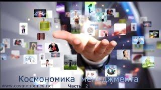 Космономика менеджмента: менеджмент организации и управление (лекции). Часть 2.