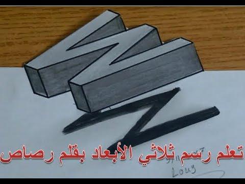 تعل م الرسم ثلاثي الأبعاد بقلم رصاص Youtube
