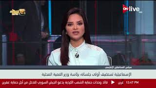الإسماعيلية تستضيف أولى جلسات مجلس المحافظين الإقليمى برئاسة وزير التنمية المحلية