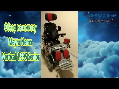 Обзор на коляску Meyra Nemo Vertical 1 595 Senior