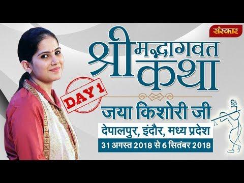 Shrimad Bhagwat Katha By Pujya Jaya Kishori Ji - 31 August | Depalpur | Day 1