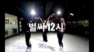 안산댄스학원 MIND DANCE (마인드댄스) 방송댄스 (K-pop Dance Cover) | 청하 - 벌써12시