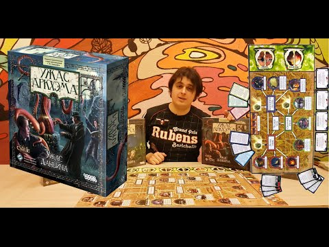 Ужас Аркхэма. Ужас Данвича  Arkham Horror Dunwich Horror Распаковка Unboxing