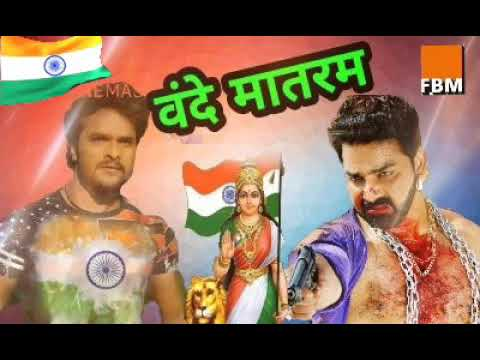 Khesari lal pawan singh Deshbhakti Dj song and best Dailoug 2018 26 january special bhojpuriSong2018