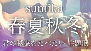 【弾き語りコード付】春夏秋冬 / Sumika 映画「君の膵臓をたべたい」主題歌【フル歌詞】
