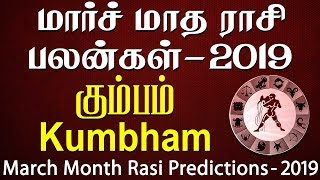 Kumbha Rasi (Aquarius) March Month Predictions 2019 – Rasi Palangal