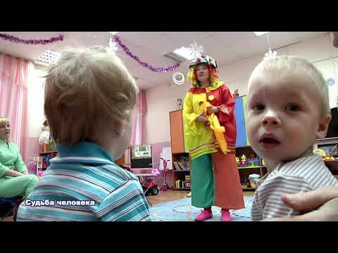 Судьба человека Кемерово Дом ребенка  февраль 2018