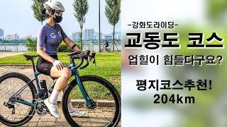 두번째 랜도너스 204km .교동도코스,강화도 자전거라이딩