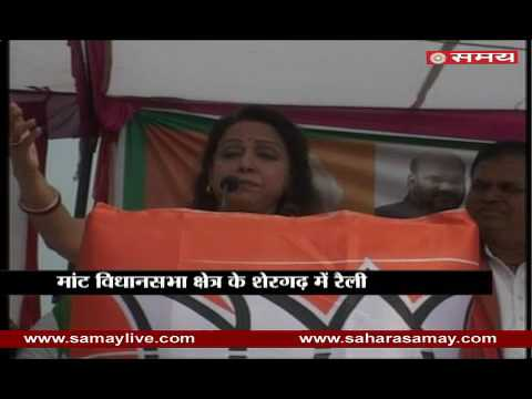Hema Malini addressed an election rally in support of BJP candidate in  Mathura