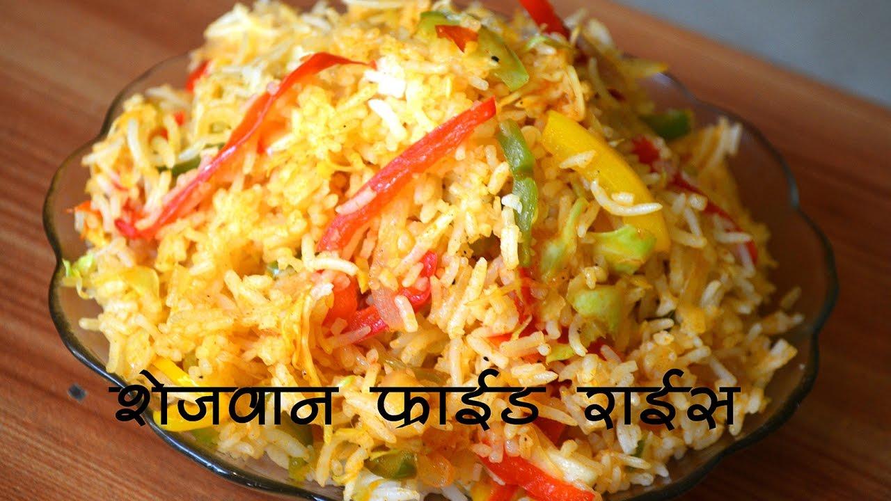 Schezwan fried rice recipe chinese fried rice recipe in marathi schezwan fried rice recipe chinese fried rice recipe in marathi forumfinder Choice Image