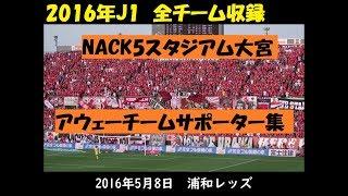 NACK5スタジアム大宮 アウェーサポーター集【2016年J1】