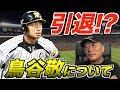【阪神タイガース】 鳥谷選手の引退勧告について語る!