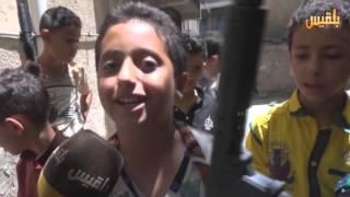 شاهد: ماذا يلعب أطفال تعز بعد الحرب /قناة بلقيس