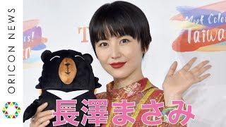 """チャンネル登録:https://goo.gl/U4Waal 【関連動画】 長澤まさみ、無数の""""色""""に出会う台湾の旅 「Meet Colors!Taiwan」新CM https://www.youtube.com/watch?v=3..."""