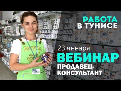Вебинар | Вакансия ПРОДАВЕЦ-КОНСУЛЬТАНТ в сеть магазинов косметики Lagune, Тунис