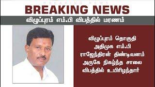 BREAKING NEWS: விழுப்புரம் எம்.பி ராஜேந்திரன் கார் விபத்தில் மரணம்  #ADMK #MP