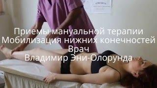 Приемы мануальной терапии Мобилизация нижних конечностей.(Мой личный сайт: http://eni-olorunda.ru., 2016-04-14T06:13:22.000Z)