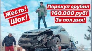 Жесть! Перекуп срубил 160.000 руб за пол дня!