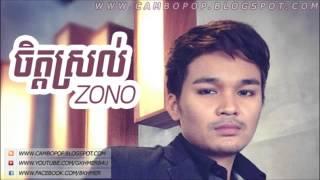 ▶ ចិត្តស្រល់ - Zono Khmer Love Song