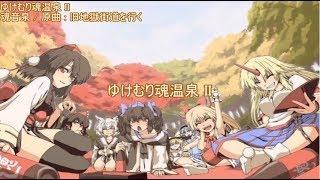 【東方ニコカラ】 ゆけむり魂温泉 II 【魂音泉】