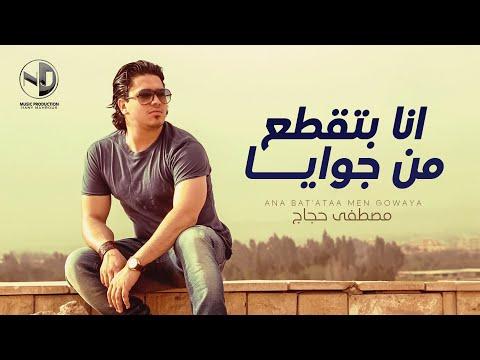 مصطفى حجاج -  انا بتقطع من جوايا | Mostafa Hagag - Ana Bat'ataa Men Gowaya