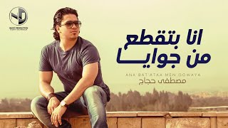 Download Video مصطفى حجاج -  انا بتقطع من جوايا | Mostafa Hagag - Ana Bat'ataa Men Gowaya MP3 3GP MP4