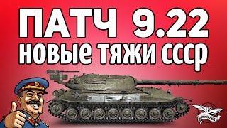 Стрим - Патч 9.22 - Общий тест - Работает ли халява с ребалансом ветки СССР