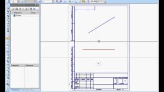 Геометрические объекты в Компас 3D. Параллельные и перпендикулярные прямые