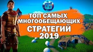 Топ Самых Многообещающих Стратегий и Градостроительных Симуляторов 2019 года