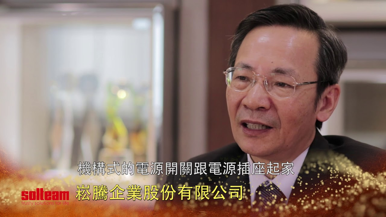 第4屆卓越中堅企業獎獲獎企業介紹-崧騰企業股份有限公司 - YouTube