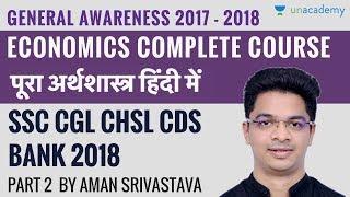 Economics Crash Course - अर्थशास्त्र  पर पूर्ण कोर्स - SSC CGL CHSL BANK CDS Part 2