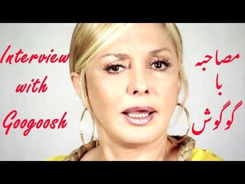 Interview with GOOGOOSH | مصاحبه با گوگوش