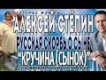 Алексей Стёпин Alexey Stepin Кручина видеоклип mp3