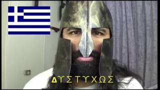 How Greek sounds compared to other languages