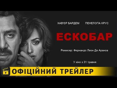 трейлер Ескобар (2018) українською