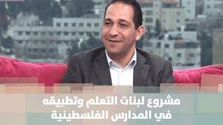 د.اسامة الميمي - مشروع لبنات التعلم وتطبيقه في المدارس الفلسطينية - ضيف دنيا