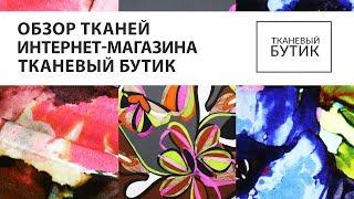 TKANIBUTIK.RU  Обзор тканей от интернет магазина Продажа тканей европейских производителей Часть 3