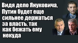 Виталий Портников: Видя дело Януковича, Путин будет еще сильнее держаться за власть