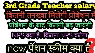 How many salary for 3rd grade teacher #NPS and salary #REET level 2 & 1