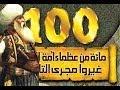 """البرنامج التاريخي الشيق """"العظماء المائة"""" الحلقة الأولى...تقديم جهاد التر..."""