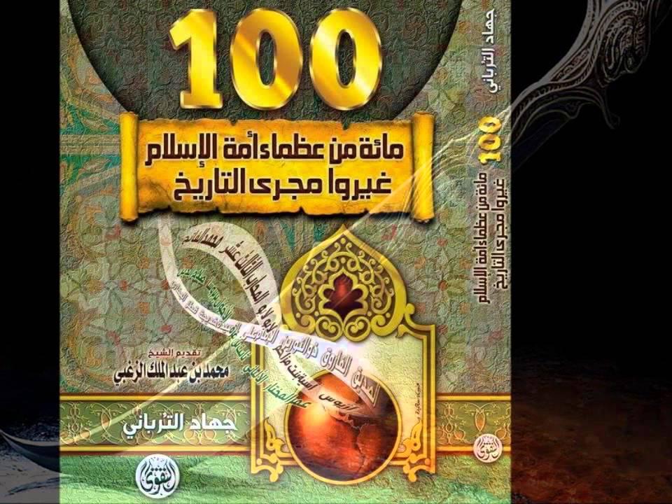 كتاب العظماء المائة pdf جهاد الترباني