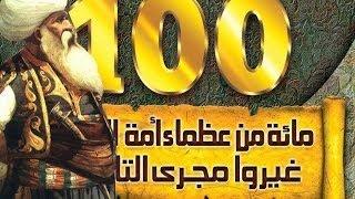 البرنامج التاريخي الشيق العظماء المائة الحلقة الأولى...تقديم جهاد الترباني