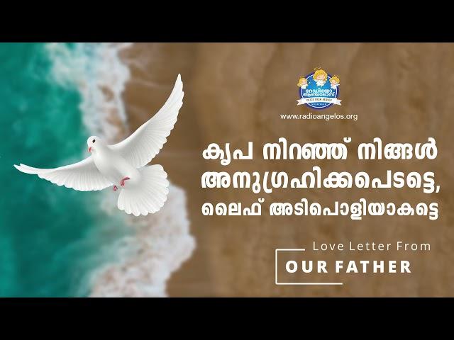 കൃപ നിറഞ്ഞ് നിങ്ങൾ അനുഗ്രഹിക്കപെടട്ടെ, ലൈഫ് അടിപൊളിയാകട്ടെ  | Love Letter From OUR FATHER