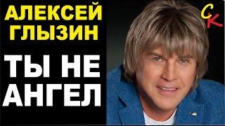 Ты не ангел - Алексей Глызин / как играть на гитаре / аккорды бой табы