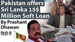 Pakistan offers 15$ Million Soft Loan to Sri Lanka