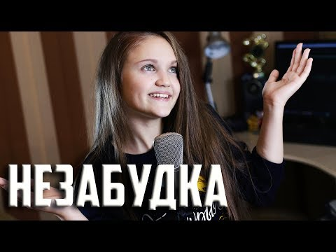НЕЗАБУДКА  |  Ксения Левчик  | cover ТИМА БЕЛОРУССКИХ