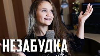 НЕЗАБУДКА | Ксенія Левчик | cover ТІМА БІЛОРУСЬКИХ