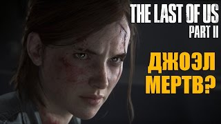 THE LAST OF US 2 — ДЖОЭЛ МЕРТВ? ЭЛЛИ МСТИТ